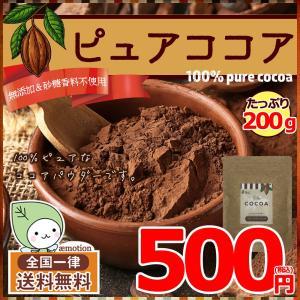 ( ピュアココア 200g ) 純ココア パウダー 製菓 飲料 カカオ ココア 無添加 ワンコイン ...
