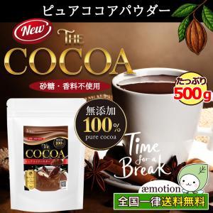 ( ピュアココア 400g ) 純ココア パウダー 製菓 業務用 飲料 カカオ ココア 無添加 ワン...