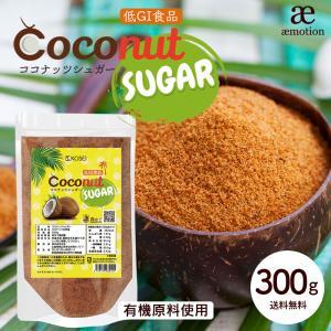 ( ココナッツシュガー 300g ) 有機原料 低GI食品 ダイエット ココナッツ 砂糖代用 料理 製菓 健康 調味料 送料無料 ギフト|aemotion