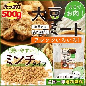 TVで話題の商品!代替肉 ( 大豆ミート 500g ミンチタイプ)  国内製造 大豆100% 脂質ゼ...