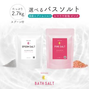 ( 国産 エプソムソルト 900g ) スプーン付 入浴剤 バスソルト 美容 健康 お風呂 スクラブ ミネラル マグネシウム 送料無料 ギフト|aemotion