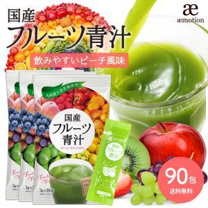 ポイント消化 送料無料 ( フルーツ青汁:3か月分 ) 270g(3g×90包)セール 青汁 ダイエット お試し 健康 ギフト フルーツ 酵素  国産 大麦若葉