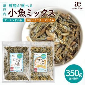 瀬戸内 アーモンド小魚 350g ( アーモンドフィッシュ カルシウム 瀬戸内 DHA EPA 美容 健康 おやつ おつまみ 大容量 送料無料)|aemotion
