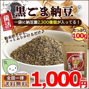 ( 黒ごま納豆 100g ) 菌活 黒ごま 納豆 きなこ きな粉 ごま 粉末 健康 ナットウキナーゼ 粉末 送料無料 ギフト|aemotion