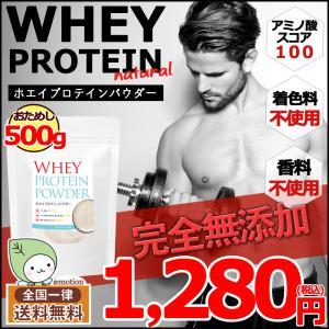( ナチュラル ホエイ プロテイン 500g )  無添加 保存料不使用 ホエイ ダイエット 筋肉 スポーツ 大容量 アミノ酸 タンパク質 送料無料 ギフト|aemotion