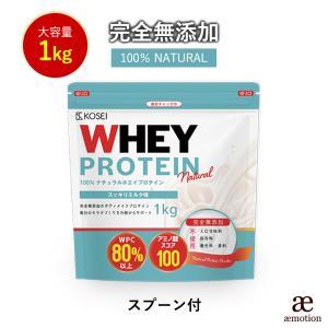 ( ナチュラルホエイプロテイン 1kg )  無添加 保存料不使用 ホエイ ダイエット 筋肉 スポーツ 大容量 アミノ酸 タンパク質 送料無料 ギフト|aemotion