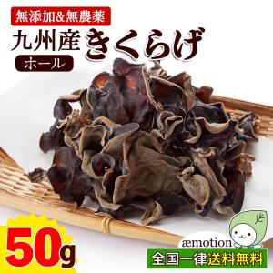 【全国一律送料無料】 九州産きくらげホール:100g  きくらげは、食用にされた歴史が古く、中国では...