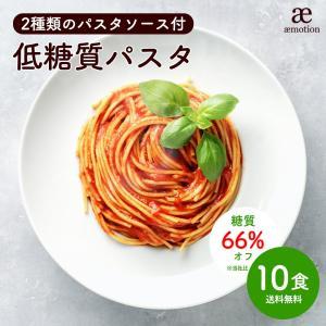 ( 低糖質 パスタ 10食 )  ポイント消化 糖質オフ ソース付 ダイエット 糖質制限 置き換え 低糖質麺 生麺 健康食品 ギフト|aemotion