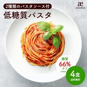 ( 低糖質 パスタ 4食 )  ポイント消化 糖質オフ ソース付 ダイエット 糖質制限 置き換え 低糖質麺 生麺 健康食品 ギフト|aemotion