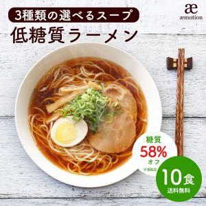 ( 低糖質 ラーメン 10食 )  ポイント消化 糖質オフ スープ付 ダイエット 糖質制限 置き換え 低糖質麺 生麺 健康食品 ギフト|aemotion