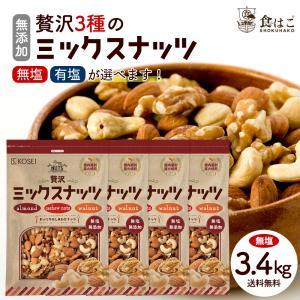 【宅配便配送】ミックスナッツ 3種入り 3.4kg  [850g×4袋セット]  ( 無添加 無塩 ...