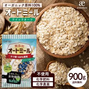 ( オートミール クイックオーツ 950g )食物繊維 オーガニック原料 鉄分 カルシウム ダイエット たんぱく質  グラノーラ コーンフレーク シリアル 無添加|aemotion