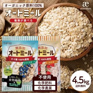 ( オートミール クイックオーツ 2.85kg)食物繊維 オーガニック原料 鉄分 カルシウム ダイエット たんぱく質  グラノーラ コーンフレーク シリアル 無添加|aemotion
