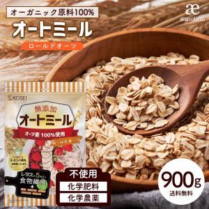 ( オートミール ロールドオーツ 900g )食物繊維 オーガニック原料 鉄分 カルシウム ダイエット たんぱく質  グラノーラ コーンフレーク シリアル 無添加|aemotion
