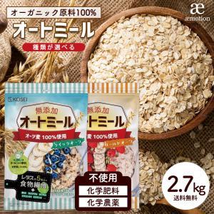 ( オートミール ロールドオーツ 2.7kg )食物繊維 オーガニック原料 鉄分 カルシウム ダイエット たんぱく質  グラノーラ コーンフレーク シリアル 無添加|aemotion
