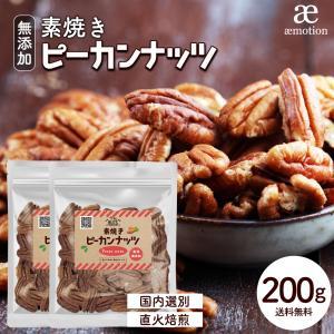 素焼き ピーカンナッツ 200g ( ナッツ 無添加 無塩 無油 送料無料 ポイント消化 ピーカン ペカン pecan 健康 おやつ おつまみ ギフト  )|aemotion