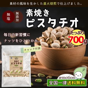 ピスタチオ 700g 素焼き ( 無添加 無塩 無油 おやつ おつまみ 大容量 美容 健康 送料無料 ポイント消化 ギフト )|aemotion
