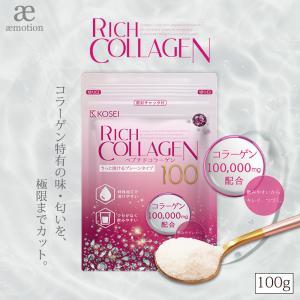 ( リッチコラーゲン 100g ) コラーゲン100,000mg配合 粉末 サプリ コラーゲンパウダー サプリメント 美容ドリンク ダイエット 肌 美容 健康 スキンケア|aemotion