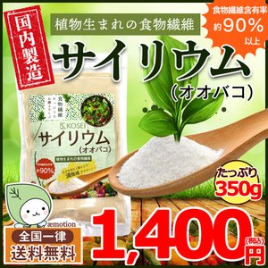(  サイリウム < オオバコ >  350g)食物繊維 美容 ダイエット 健康 国内製造 デトック...