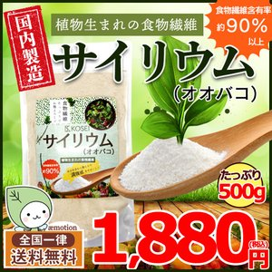 (  サイリウム < オオバコ > 500g)食物繊維 美容 ダイエット 健康 国内製造 デトックス...