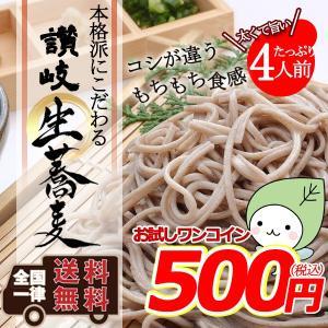 【こだわり 本格生蕎麦】400g 4人前 もちもち 太麺 ワンコイン ポイント消化 そば 蕎麦 生麺 おためし 送料無料