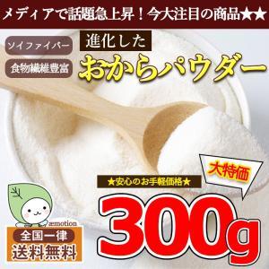 おからパウダーの進化版 ( ソイファイバー 300g ) 大豆ファイバー おからファイバー おから ...