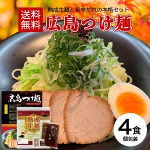 ( 広島つけ麺 4食セット ごま&唐辛子付 ) ラーメン つけ麺 生麺 広島 醤油 ご当地 旨辛 お...