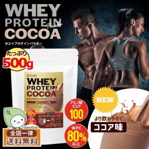 (  ホエイ プロテイン ココア味 500g )  送料無料 ホエイ プロテイン ダイエット 筋肉 ポイント消化 大容量 アミノ酸 スコア100 タンパク質 運動 トレーニング|aemotion