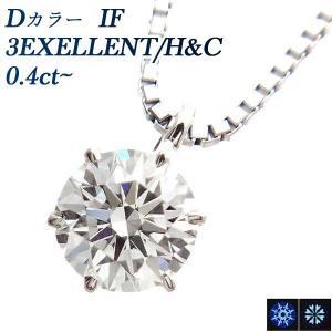 【地金素材】Pt900/850 【使用宝石】ダイヤモンド/0.4ct 【グレード】IF-D-3EXC...