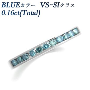 ブルーダイヤモンド ハーフエタニティ リング 0.20ct(Total)/11石 VS-BLUE P...