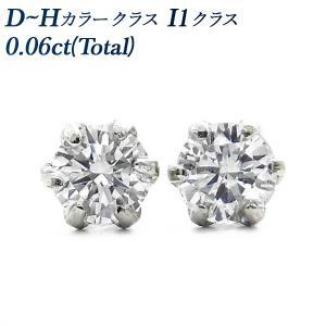 ダイヤモンド ピアス 0.06ct(Total) I1-D〜...