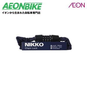 ニッコー N658C300 可変ダイヤル式チェーンロック ブルー