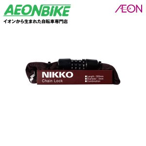 ニッコー N658C300 可変ダイヤル式チェーンロック ブラウン