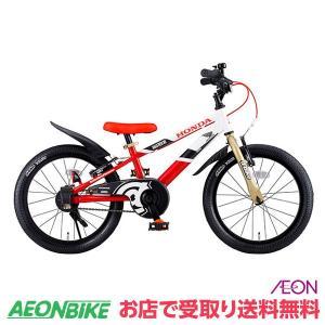 【お店受取り限定】アイデス ディーバイク マスター ホンダ 16インチ D-bike Master Honda コンペティションレッド 変速なし 16型 子供用自転車|aeonbike