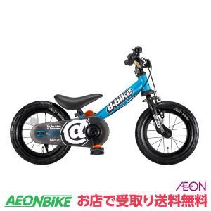 【お店受取り限定】アイデス 12インチ ディーバイク マスター 12 D-Bike Master 12 シアン 12型 変速なし|aeonbike