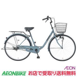 【お店受取り送料無料】マティ A ブルーグレー 変速なし 27型 通勤 通学 自転車