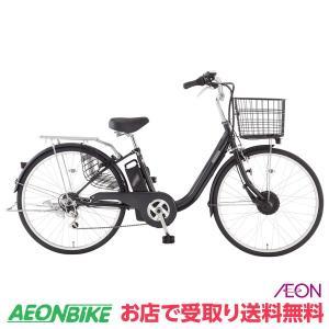 【お店受取り送料無料】POMUMIE ポムミー イオンバイク オリジナル電動アシスト自転車 5.8Ah ブラック 外装6段変速 26型 電動自転車