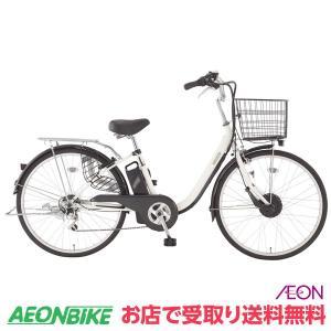 【お店受取り送料無料】POMUMIE ポムミー イオンバイク オリジナル電動アシスト自転車 5.8Ah ホワイト 外装6段変速 26型 電動自転車