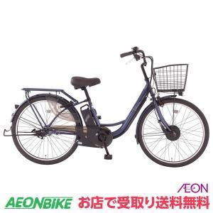 【ご自宅配送のみ】メルレット e イオン限定 電動アシスト自転車 8.0Ah ブルー 変速なし 26型 電動自転車