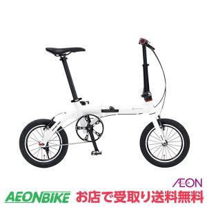 軽さと走行性能にこだわった14インチ折りたたみ自転車。 剛性の高い鍛造フロントフォークを使用。 適正...