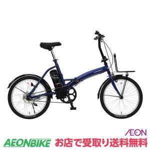 【お店受取り送料無料】 トランスモバイリー (TRANS MOBILLY) E-BASIC 5Ah ネイビー 変速なし 20型 FDB200E 電動自転車
