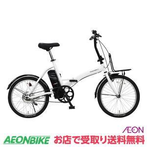 【お店受取り送料無料】 トランスモバイリー (TRANS MOBILLY) E-BASIC 5Ah ホワイト 変速なし 20型 FDB200E 電動自転車