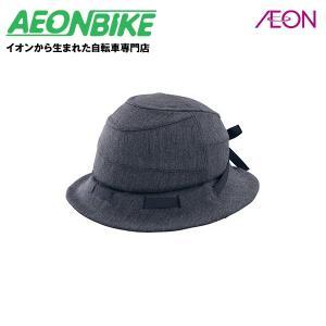 OGKカブト シクレ SICURE 帽子付ヘルメット チャコール 54-57cm未満