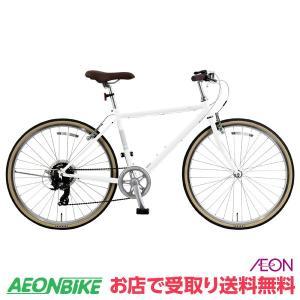 【お店受取り限定】AURULA (アウローラ) S-1-K クロスバイク 700C ホワイト 520mm 外装6段変速 aeonbike