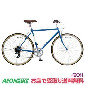 【お店受取り限定】AURULA (アウローラ) S-1-K クロスバイク 700C ブルー 520mm 外装6段変速 aeonbike
