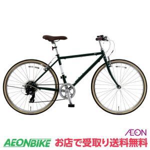 【お店受取り限定】AURULA (アウローラ) S-1-K クロスバイク 700C グリーン 520mm 外装6段変速 aeonbike