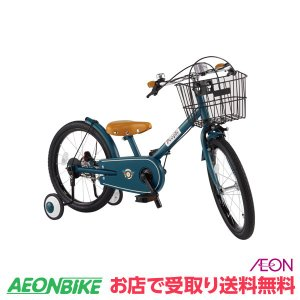 3/26までポイント5倍!【お店受取り限定】ピープル (People) 共伸びサイクル ディープターコイズ 変速なし 18型 子供用自転車|aeonbike