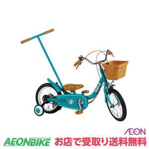 【お店受取り限定】ピープル (People) いきなり自転車 ブルーミングターコイズ 変速なし 14型 子供用自転車|aeonbike