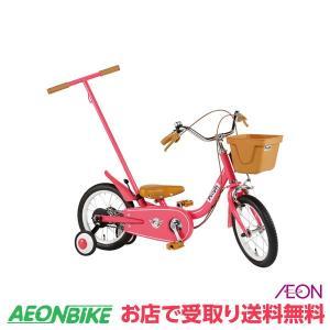【お店受取り限定】ピープル (People) いきなり自転車 ブルーミングラズベリー 変速なし 14型 子供用自転車|aeonbike