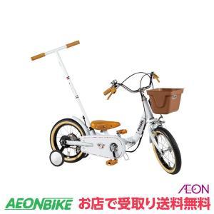 【お店受取り限定】ピープル (People) いきなり自転車 プレミアムホワイト 変速なし 14型 子供用自転車|aeonbike